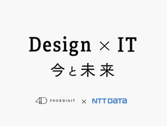 The Present and Future of Design × IT. FOURDIGIT × NTTData Panel Session Part 2